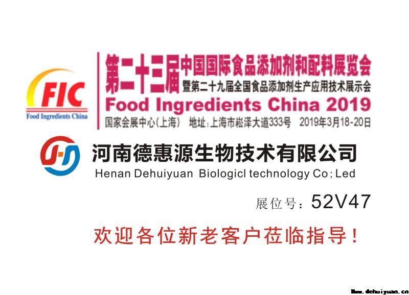 河南德惠源生物技术有限公司2019年3月18日参加第二十三届中国国际食品添加剂和配料展览会,展位:52V47,欢迎各位新老客户莅临指导