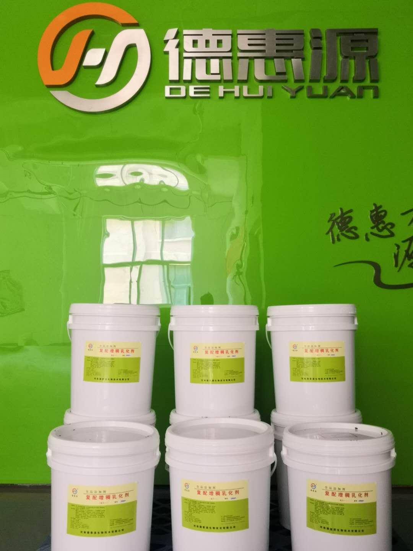 德惠源生物新产品隆重登场——复配增稠乳化剂