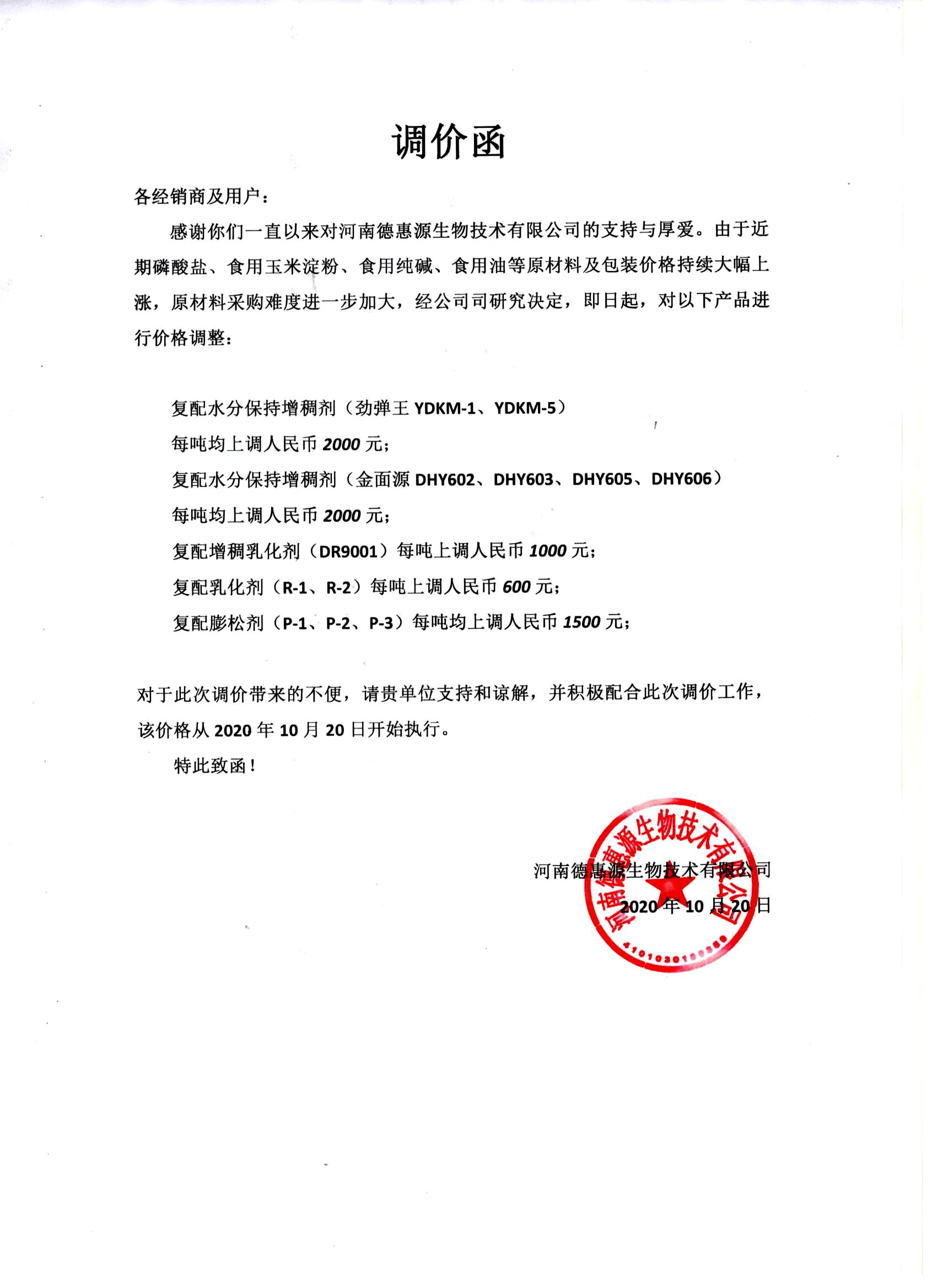 河南德惠源生物技术有限公司调价函
